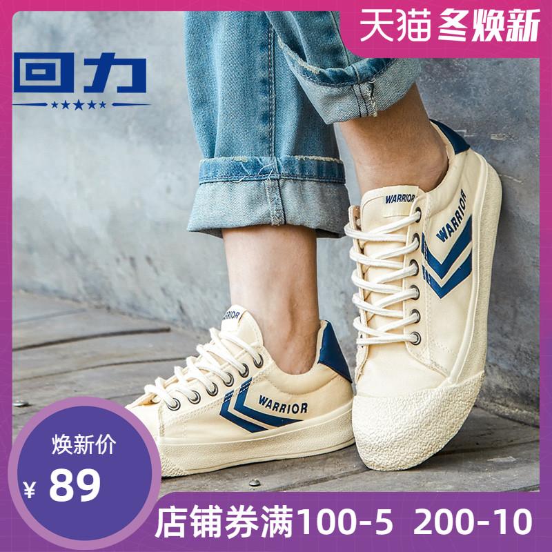 回力鞋男帆布鞋男休闲鞋情侣鞋日系潮流复古休闲小白鞋低帮鞋男