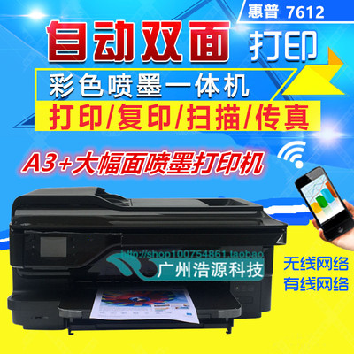 hp打印复印机a3一体机