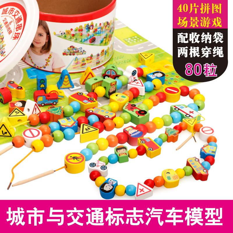 玩具_木丸子儿童串珠绕珠穿线玩具益智力男孩女宝宝积木1-2-3岁5-6周岁5元优惠券