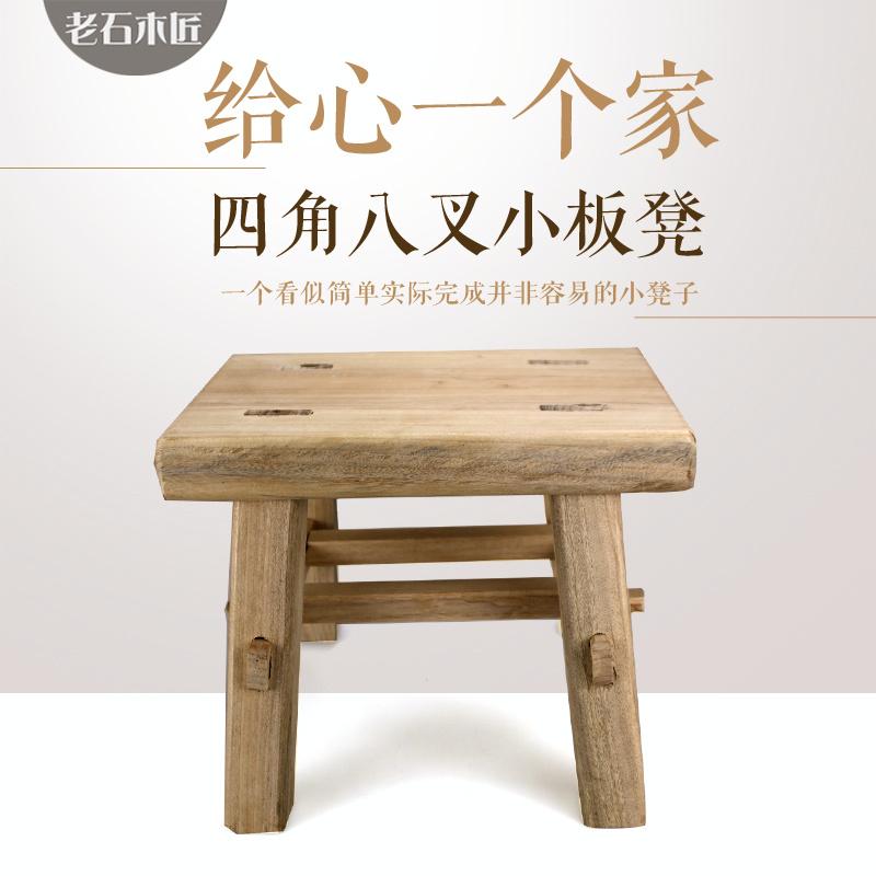 实木榫卯板凳