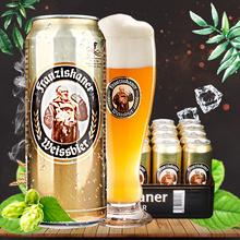 临期清仓德国进口啤酒教士范佳乐小麦白啤酒整箱500ml24听