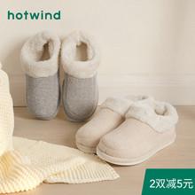 热风2018年冬季新款小清新高帮女士家居鞋加绒包头棉鞋H31W8401