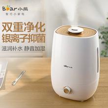小熊加湿器家用静音办公室桌面卧室大容量空气净化小型迷你香薰机