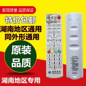 包邮 湖南省有线电视机顶盒??仄鞴愕缡只ズ型ㄓ猛蚰?学习型