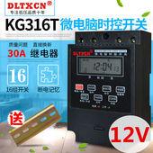 KG316T时控开关全自动 灯箱时间控制器定时开关DC12V大功率定时器