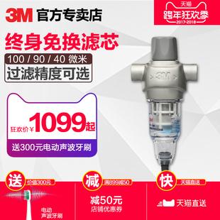 3M净水前置过滤器反冲bfs100 F020家用厨房非直饮水过滤BFS3-40GL