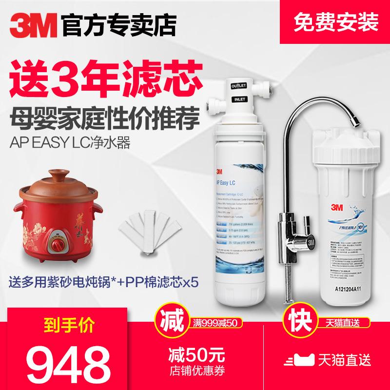 送滤芯|3M美国AP EASY LC净水器家用直饮 饮水机自来水过滤净化