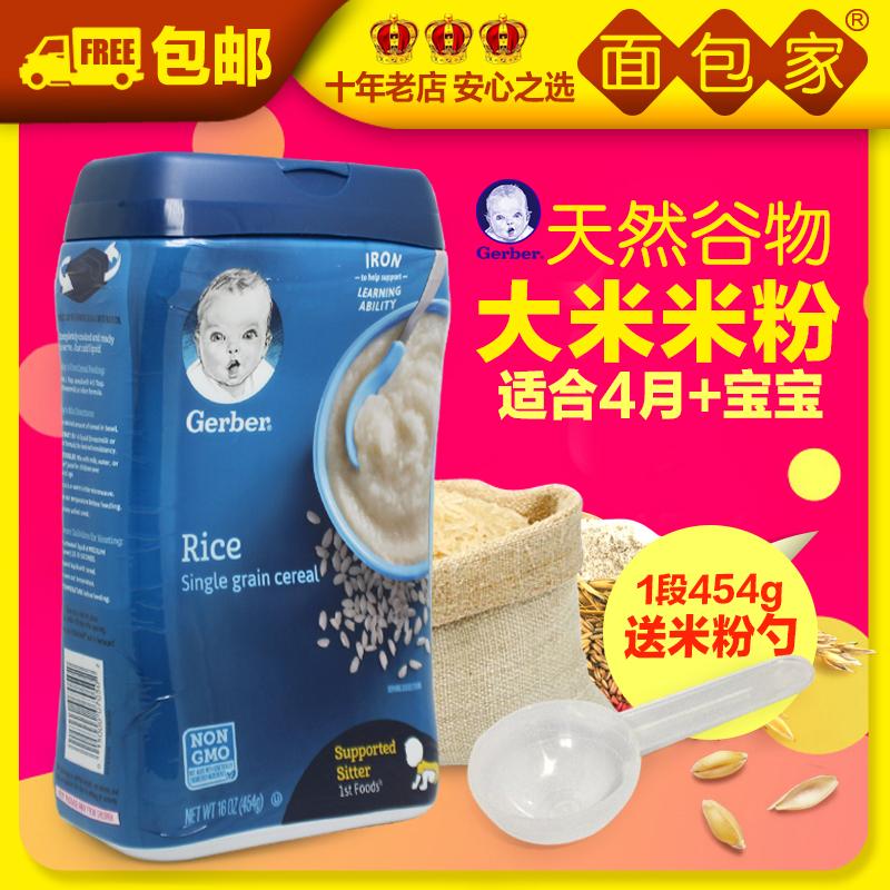 婴儿一段米粉钙铁锌