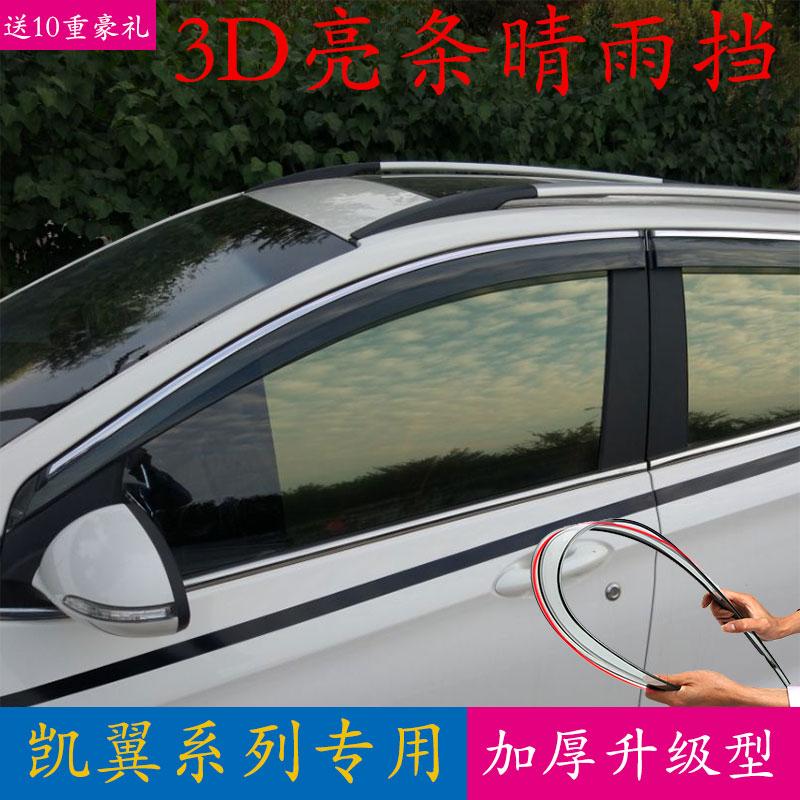 奇瑞凱翼X5晴雨擋E3改裝X3 C3 V3專用車窗雨眉遮雨檔防雨條擋雨板