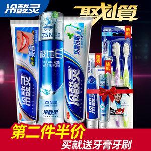 冷酸灵泵式按压牙膏极地白防菌抗敏去渍亮白牙膏套装3支