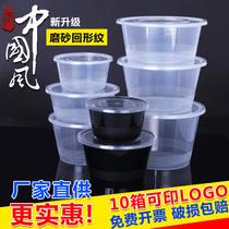 贩美丽一次性打包盒塑料餐盒圆形1000ML打包碗快餐盒加厚塑料碗