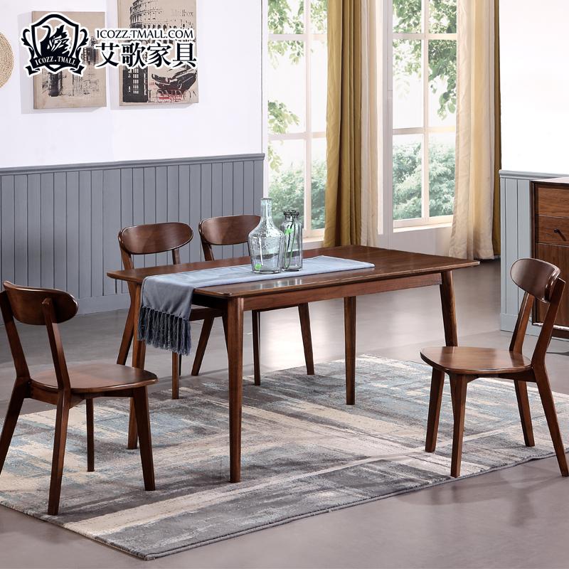 艾歌北欧实木餐桌椅胡桃木餐厅小户型家具简约现代实木饭桌H79