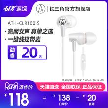 AudioTechnica铁三角ATHCLR100IS入耳式手机运动线控耳机