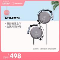 Audio Technica/铁三角 ATH-EM7X 复刻版耳挂式运动耳机