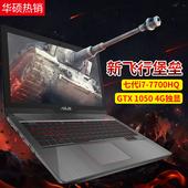 Asus/华硕FX63VD7700酷睿八代i7四核独显吃鸡15.6英寸游戏笔记本