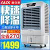 奥克斯空调扇 单冷型
