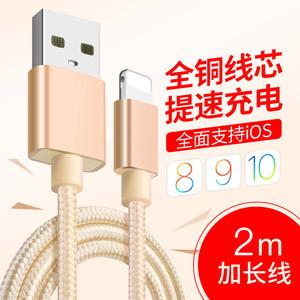 凯秀iphone6苹果8数据线6S加长2米单头x6s六7plus手机充电器线