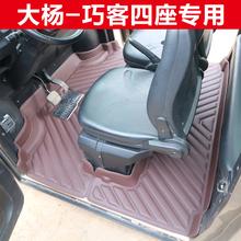 大阳CHOK-S系车型四座汽车脚踏垫脚垫大阳巧客电动四轮车皮革脚垫