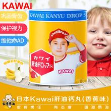 香港万宁采购 日本卡哇伊宝宝儿童鱼肝油钙丸香蕉味维生素AD300粒