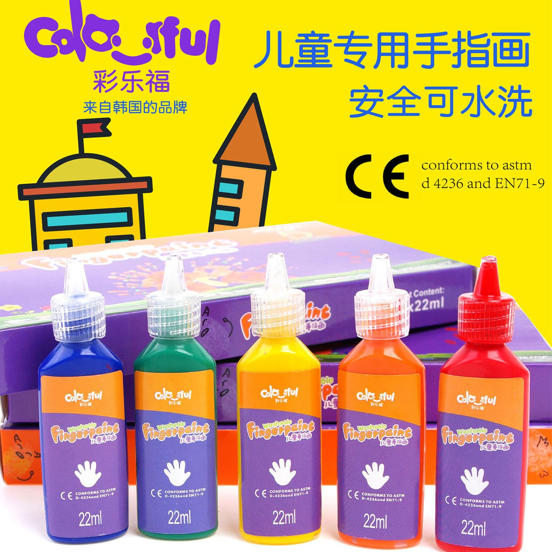 韩国儿童颜料