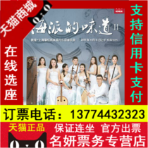 Kohler weekly Radio Concert The Taste of Haipai two Dunhuang Shanghai Xin Yi National Indoor Orchestra concert