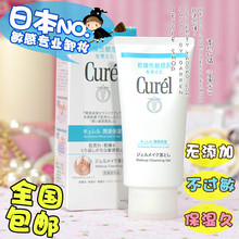 130g 啫喱 卸妆蜜 干燥敏感肌用 日本本土Curel珂润润浸保湿 包邮