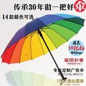 24骨超大彩虹伞长柄双人自动晴雨伞带伸缩套不滴水广告伞礼品 订制