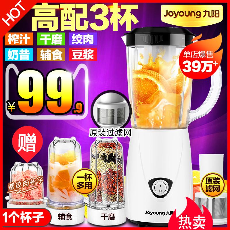 joyoung九阳绞肉机