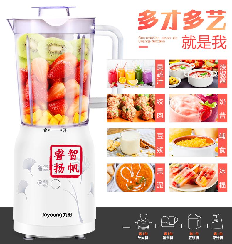 九阳婴儿辅食豆浆料理机多功能家用小型官方旗舰店研磨搅拌机榨汁