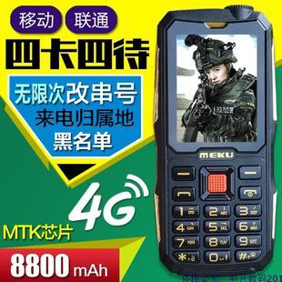 四卡四待手机4卡4待超长待机MEKUM1可魔音变声手机正品一机多卡