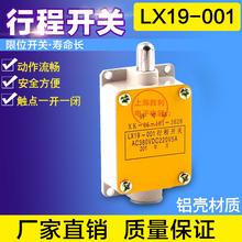 铝壳LX19 001行程开关电动车刹车断电自动复位一开一闭微型微动