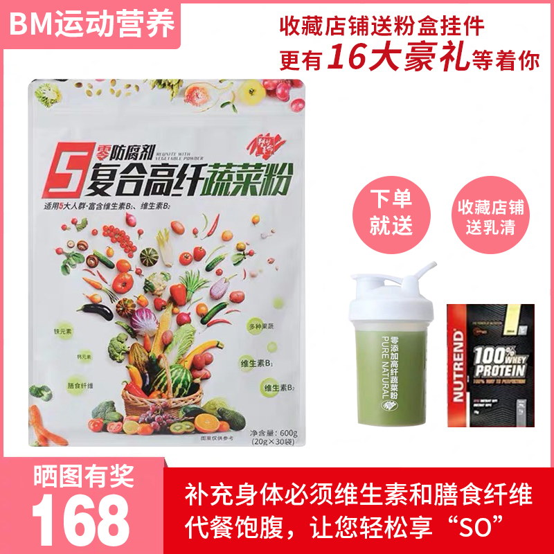鹿家门塑型革命蔬菜粉无添加高纤复合果蔬饮品补充微量元素代餐粉