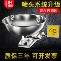 304 stainless steel inspection factory eyewash laboratory dual-port emergency wall-mounted spray eye wash shower table