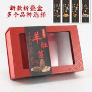 高档鱼胶包装盒花胶羊肚菌野生灵芝片山珍菌松茸礼盒礼品盒折叠盒