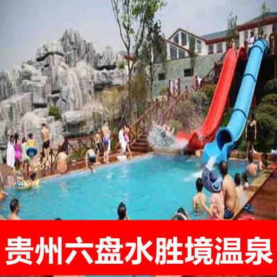 贵州六盘水胜境温泉成人平日票 电子券