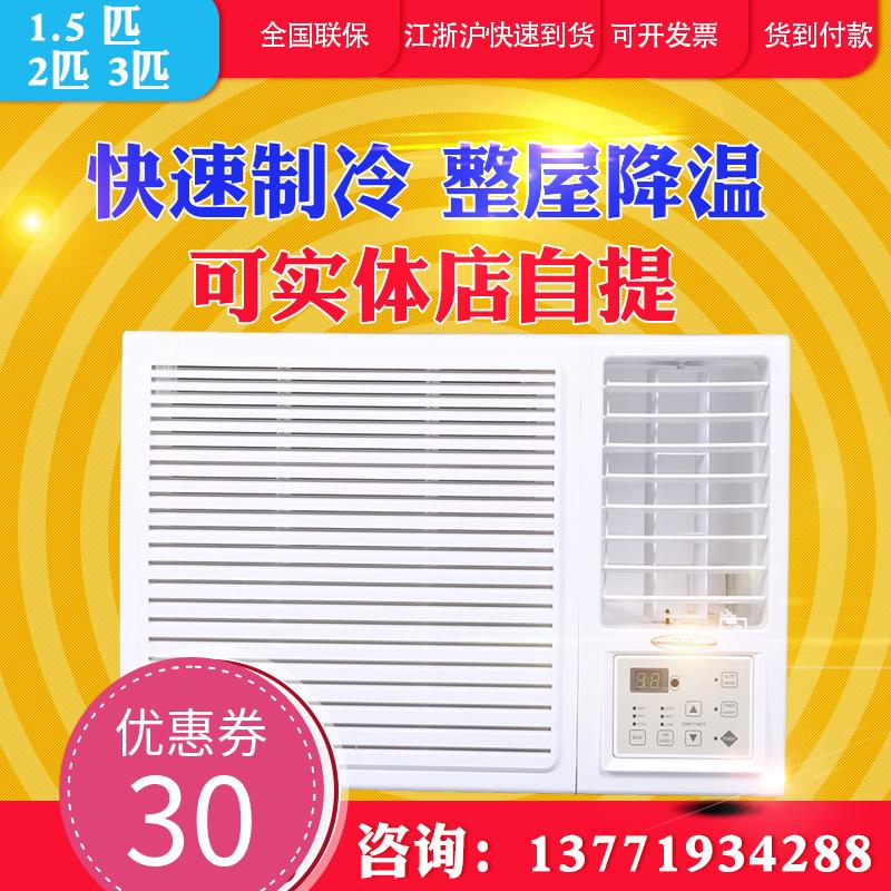 窗式空调冷暖遥控
