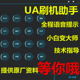 UA Android brush machine unlock tool software dongle mobile phone assistant Huawei step by step OPPO one button hard change machine