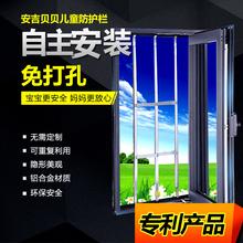 安吉贝贝儿童安全窗户护栏飘窗防护栏免打孔隐形防盗窗防护窗网