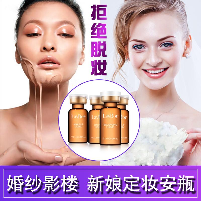 化妆定妆液