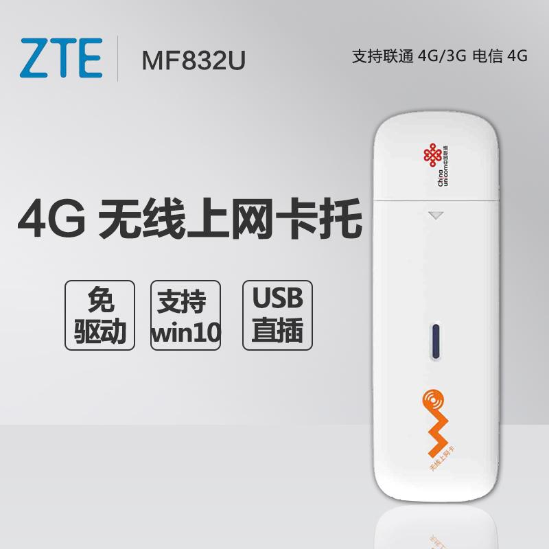 中兴MF832u 移动联通电信三网4g无线上网卡托笔记本电脑终端设备