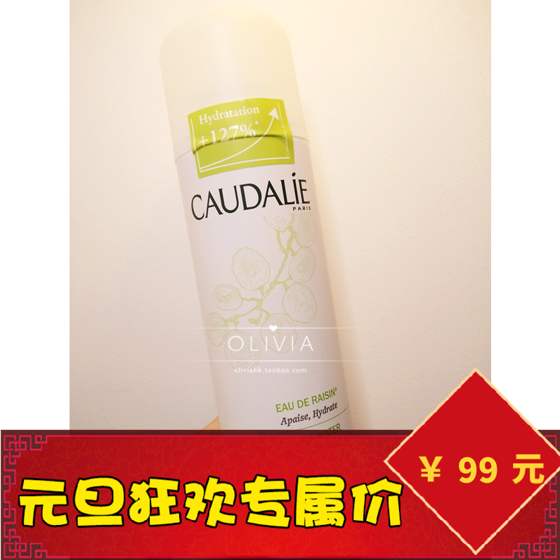 欧缇丽葡萄喷雾Caudalie保湿舒缓爽肤水喷雾香港法国葡萄喷雾5元优惠券