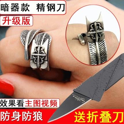 防身戒指隐形刀女款暗器防狼带刀戒指刃刀打架武器男刀多功能指环