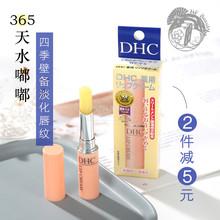 日本蝶翠诗 DHC橄榄唇膏1.5g高保湿防止干秋冬植物无色润唇膏