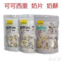 内蒙古特产干吃奶片儿童零食含乳片独立装208g草原牛奶贝