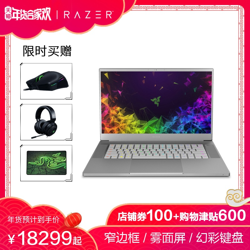 Razer/雷蛇 RZ09-0238 灵刃15精英水银版轻薄游戏笔记本电脑Blade 15.6吃鸡GTX1060独显1070英特尔八代i7
