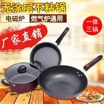锅炒锅不粘锅家用燃气灶适用多功能三件套炒菜通用平底锅厨房用品