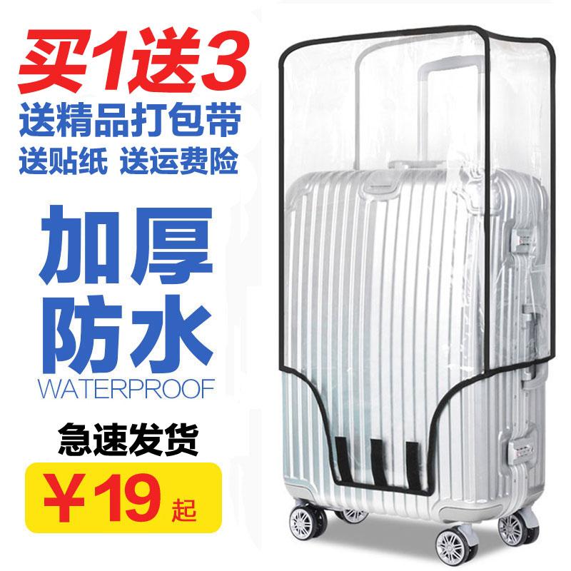 行李箱套保护套防水透明旅行箱套拉杆箱套20/24/26/28寸滑轮箱套