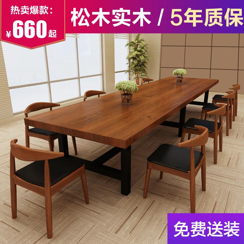 实木会议桌简约现代长桌办公桌长条桌子接待桌椅组合洽谈桌培训桌