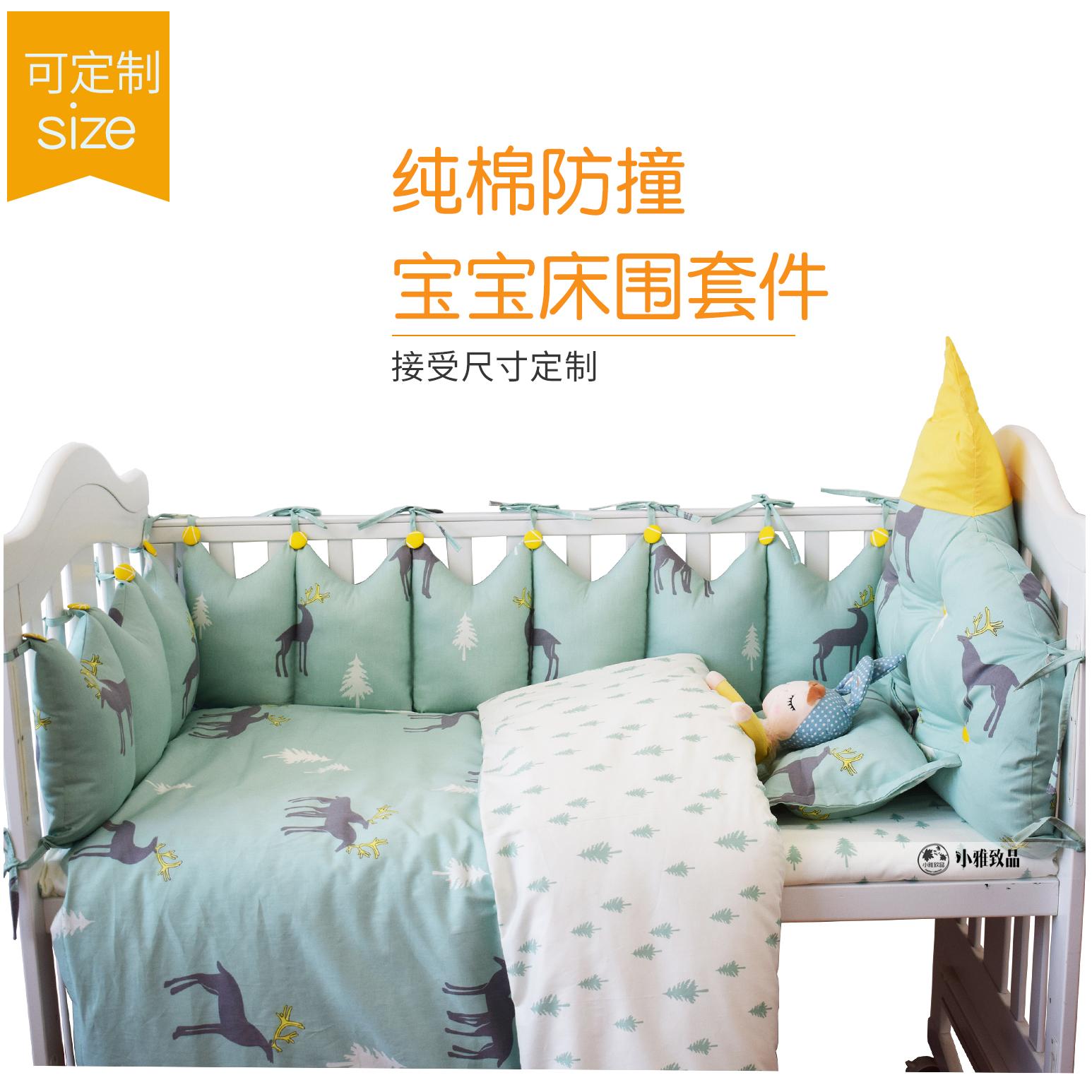 皇冠儿童bb床围四面套件加厚防撞透气婴儿ins纯棉可拆洗床围定制