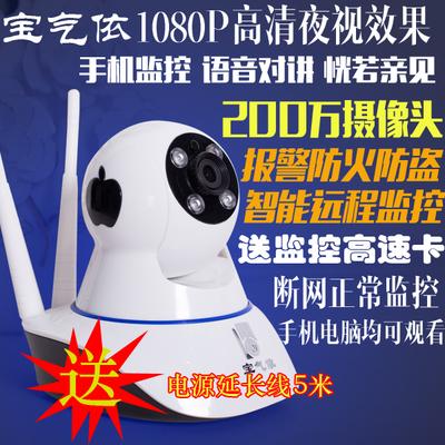 无线摄像头远程监控摄像机